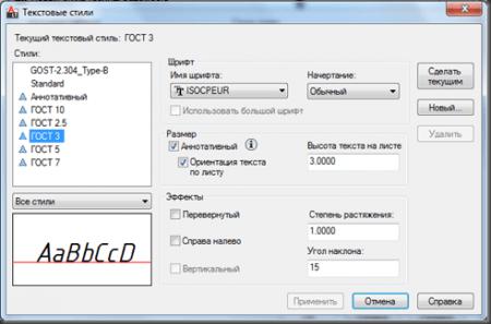 Добавление текстовых фрагментов в AutoCad