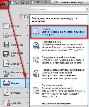 Как сохранить файл Автокад в PDF