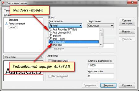 Как изменить шрифт стандартного шаблона в AutoCad