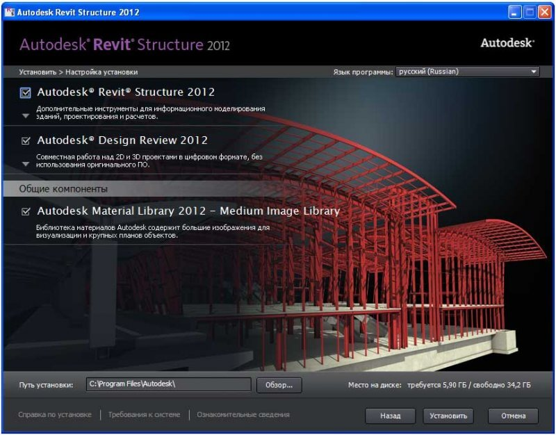 Autodesk Revit Structure 2012 — рис. 1