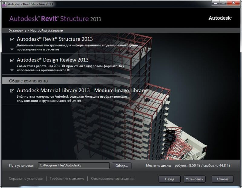 Autodesk Revit Structure 2013 — рис. 1